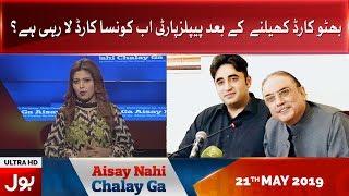 aisay nahi chalay ga with fiza akbar khan 21st may 2019 bol news