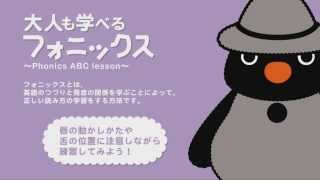 大人も学べるフォニックス ダイジェスト 【幼児向け英語DVD ハイハイ英語】 thumbnail