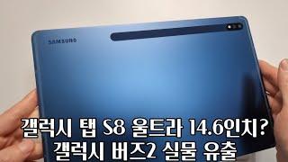 갤럭시 탭 S8 스펙 유출? 14.6인치 대박! / 갤…