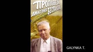 Д. Беспалов - 45. НАШ ЗРАЗОК