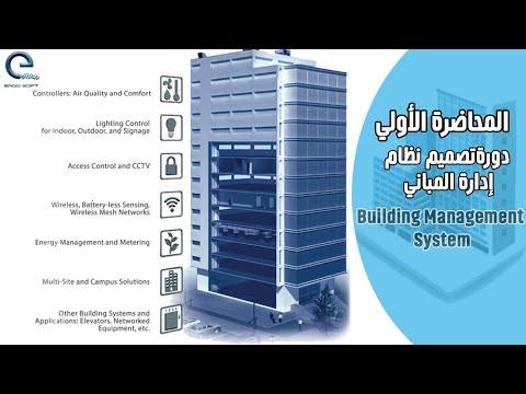 المحاضرة التعريفية لدورة تصميم نظام إدارة المباني Building Management System BMS