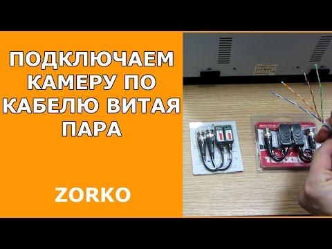 Подключаем камеру по кабелю витая пара своими руками, video balun cctv utp кабель и видеонаблюдение - Cмотреть видео онлайн с youtube, скачать бесплатно с ютуба