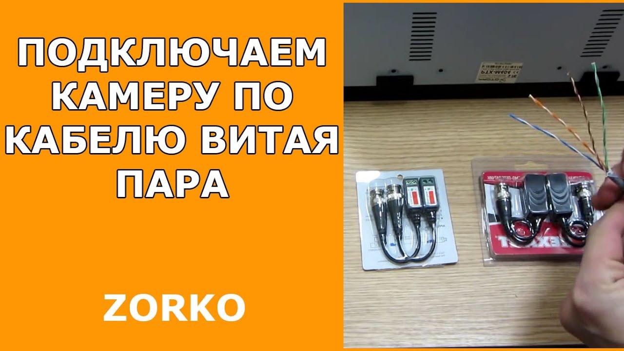 Подключаем камеру по кабелю витая пара, Подключаем Микрофон к регистратору в конце ролика
