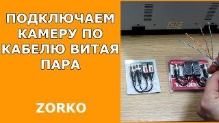 Подключаем камеру по кабелю витая пара своими руками, video balun cctv utp кабель и видеонаблюдение(, 2013-11-14T20:47:31.000Z)