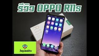 รีวิว OPPO R11s กล้องคู่ที่เบลอได้สวยสุดๆจริงๆ สมเป็น Camera Phone