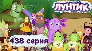 Лунтик - 435 серия. Мультипликаторы(, 2014-07-25T07:00:02.000Z)