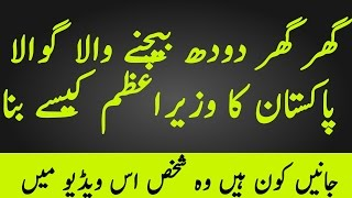 Doodh Wala Pakistan Ka Prime Minister  Wazir Azam Kaise Bana | The Urdu Teacher