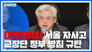 """[현장영상] 서울 자사고 교장단 """"자사고 일괄폐지, 퇴…"""