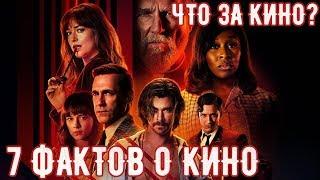 7 фактов о фильме