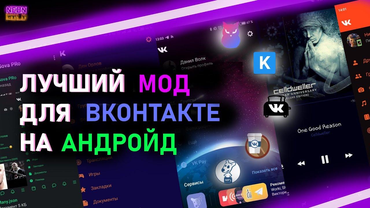 вк мп3 мод apk