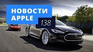 Новости Apple, 138: Apple купит Tesla и iPhone без кнопки Home