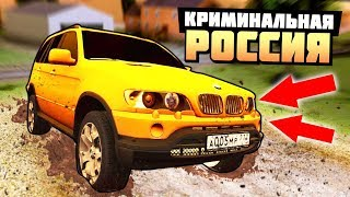 КРАШ-ТЕСТ БОЕВОГО BMW X5! БАНДА ПОТЕРЯЛА КОНТРОЛЬ! - GTA: КРИМИНАЛЬНАЯ РОССИЯ ( RADMIR RP )