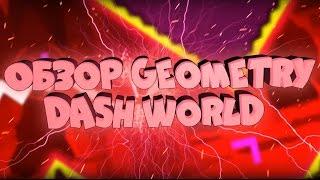 ОБЗОР И ПРОХОЖДЕНИЕ ВСЕХ УРОВНЕЙ | Geometry Dash World