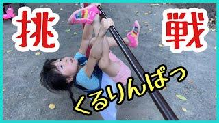 【チャレンジ】4歳児が鉄棒でくるりんぱに挑戦!!