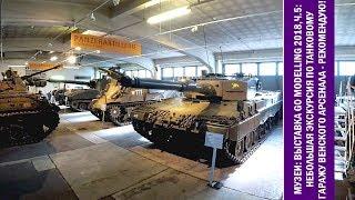 Хобби/Музеи: после выставки Go Modelling 2018 заглянул в открытый танковый гараж Венского Арсенала