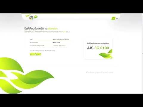 วิธีการตรวจสอบรายละเอียดการใช้งาน AIS 3G One2Call