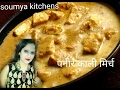 Paneer Kali mirch  in Hindi recipe restaurant style