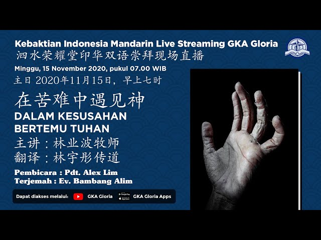 Kebaktian Umum Live Streaming (泗水荣耀堂印华双语崇拜现场直播) - Pdt. Alex Lim - DALAM KESUSAHAN BERTEMU TUHAN