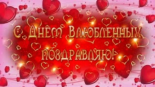 Видео открытка С Днем влюбленных. Поздравление с праздником