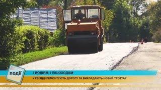 У Гвіздці розпочали ремонтувати дорогу