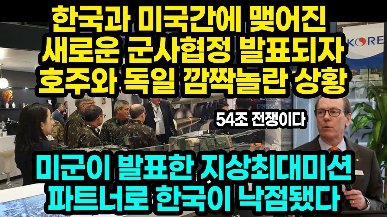 한국과 미국간에 맺어진 새로운 군사협정 발표되자 호주와 독일 깜짝놀란 상황 / 미군이 발표한 지상최대미션 파트너로 한국이 낙점됐다 [잡식왕]