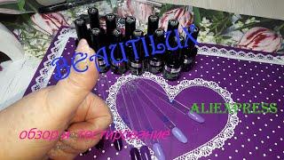 Распаковка ногтевых товаров Beautilux Отличное качество распаковка aliexpress лайкнеглядя
