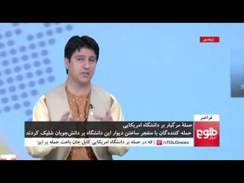 FARAKHABAR: University Attack, Kabul Security Discussed