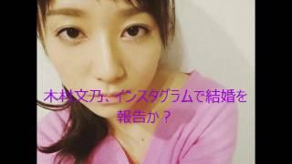 木村文乃、インスタグラムで結婚を報告「明るく温かい太陽の様な方」? ...