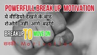 POWERFULL BREAK UP MOTIVATION | BREAKUP TO MOVE ON | SANAKI MOTIVATION |
