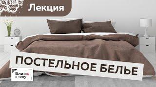 Постельное белье Из чего шить постельное белье Ткани для пошива Правила ухода Лекция