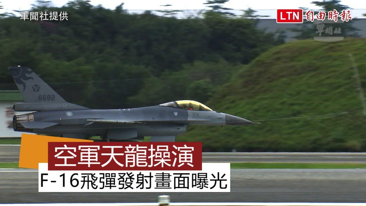 台海軍情》影片曝光!國軍公布F-16戰機發射響尾蛇飛彈畫面(軍聞社提供)