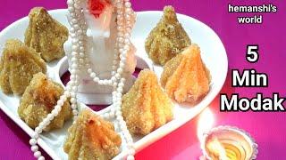 बनाएं नारियल मोदक 5 मिनट में | coconut modak | पंचमेवा मोदक | panchameva modak-hemanshi