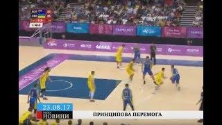 Черкаські баскетболісти у складі збірної здолали Росію на Всесвітній Універсіаді