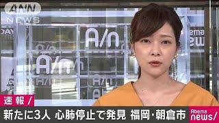 福岡県朝倉市で新たに3人が心肺停止の状態で見つかりました。九州豪雨の...