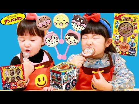 アンパンマン ペロペロチョコ お菓子 大集合 子供 我慢できない 抵抗力なし おやつ ドキンちゃん コキンちゃん なりきり | Hane&Mari'sWorld