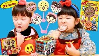 アンパンマン ペロペロチョコ お菓子 大集合 子供 我慢できない 抵抗力なし おやつ ドキンちゃん コキンちゃん なりきり | Hane&Mari'sWorld thumbnail