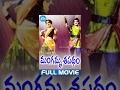 Mangamma Sapatham Full Movie | NTR, Jamuna, Vanisri | B Vittalacharya | T V Raju