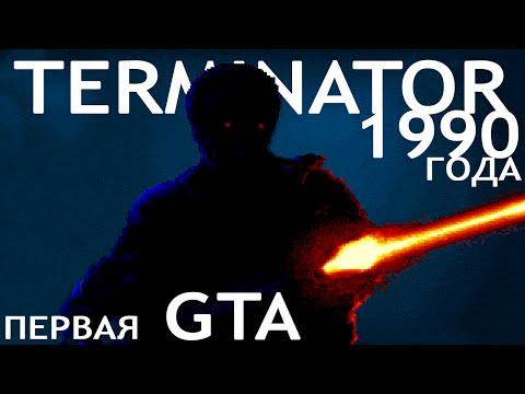 Ретро игры★PC DOS►The Terminator (Bethesda 1990) Обзор игры Почти Grand Theft Auto GTA 1990