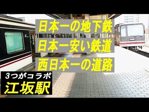 珍しい駅日本一の地下鉄・日本一安い鉄道・西日本一の道路が共演する江坂駅Esaka station Osaka/Japan