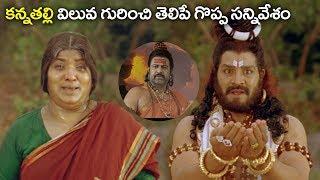 Value Of Mother | Jagadguru Adi Shankara Movie Best Scene | Volga Videos 2018
