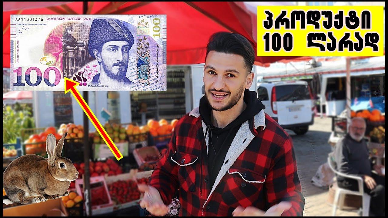 რამდენ საჭმელს ვიყიდი 100 ლარად?