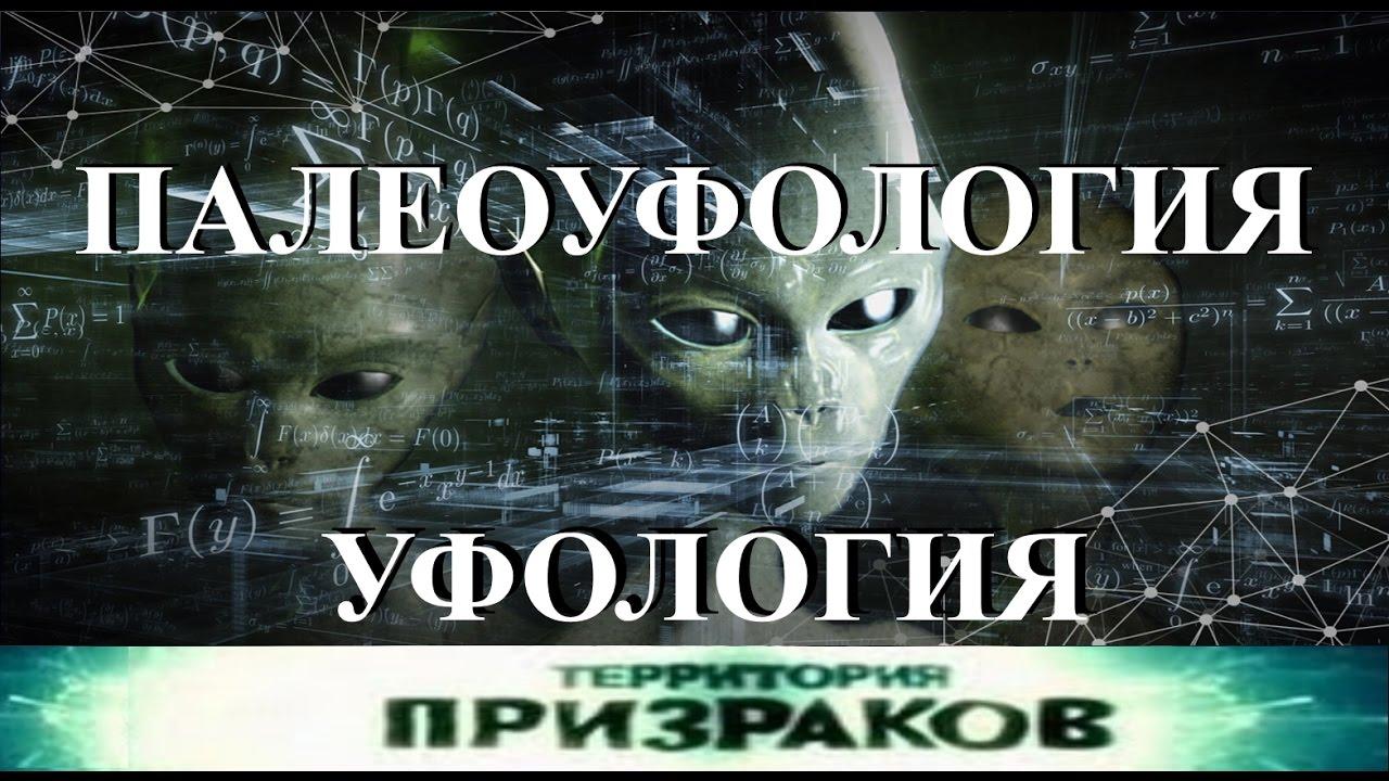 Передача территория призраков смотреть все серии