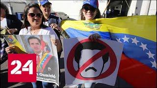Трампу неймется! Мятеж в Венесуэле: чем закончится противостояние? 60 минут от 24.01.19