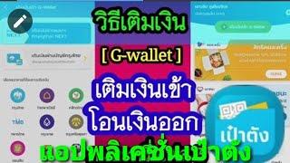 วิธีเติมเงินเข้าเป๋าตัง โอนเงินออก g-wallet ทำเองได้ง่ายๆ