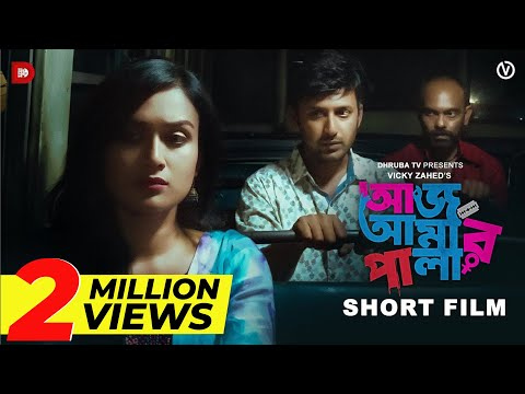 Aaj Amar Pala | আজ আমার পালা | Manoj | Nadia | Vicky Zahed | Bangla Short Film