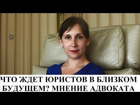 БУДУЩЕЕ ПРОФЕССИИ ЮРИСТОВ - адвокат Москаленко А.В.