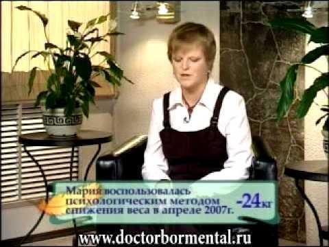 доктор борменталь 8 уроков сжигания жира отзывы