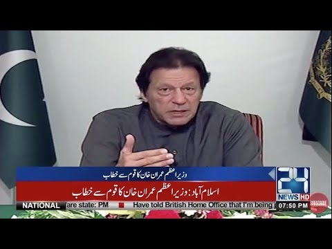 Imran Khan Address To The Nation | Asia Bibi Case | 24 News HD | 31 Oct 2018