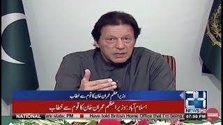 Imran Khan Address To The Nation | Asia Bibi Case | 24 News HD | 31 Oct 2018