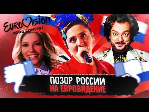 Позор РОССИИ на Евровидение 2021 / Худшие выступления на Евровидении